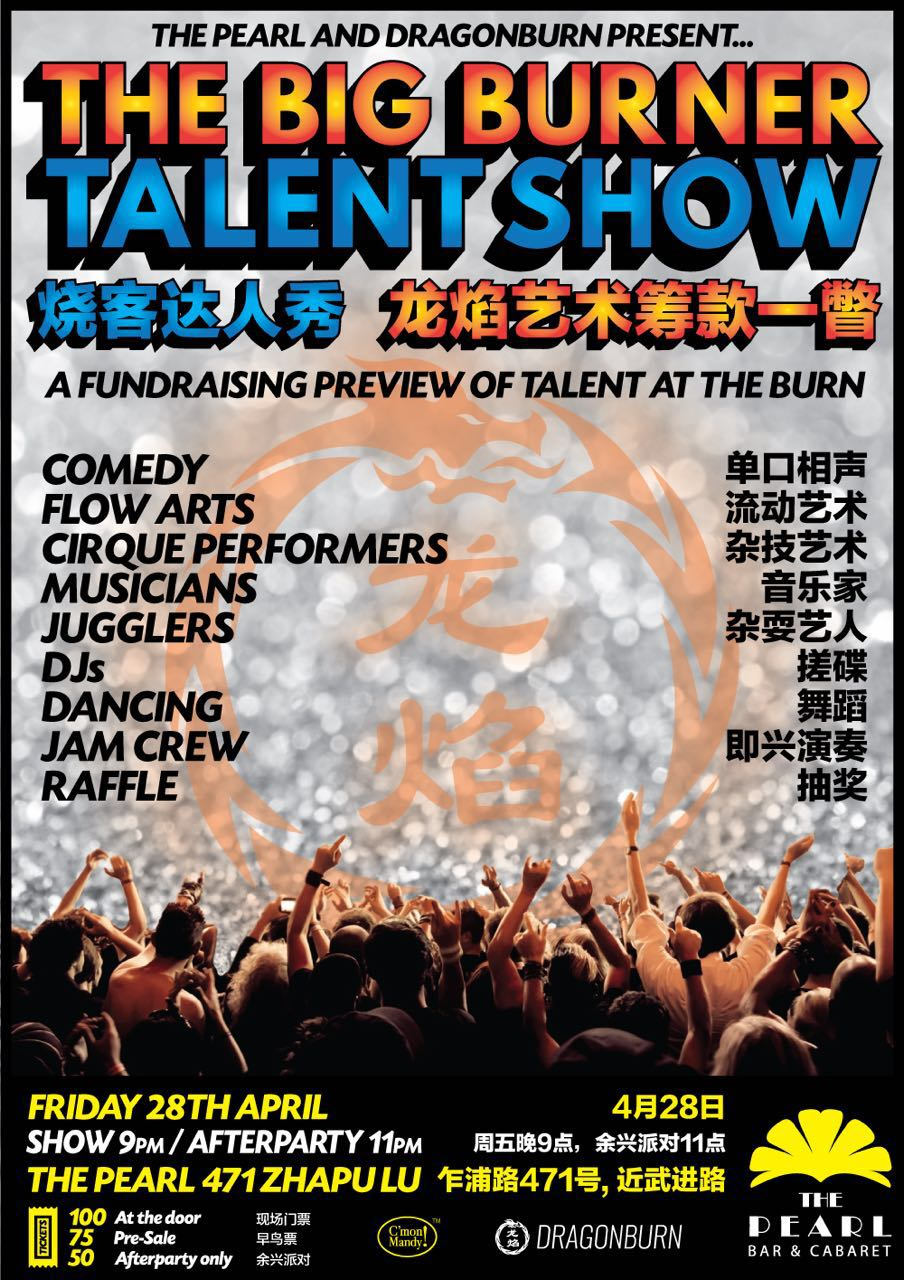 Big Burner Talent Show Tomorrow!