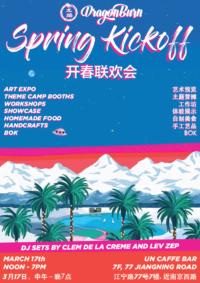 开春联欢会