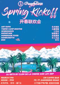 Spring Kickoff 2018